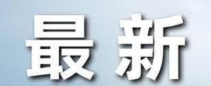 31省份新增本土确诊6例 其中江苏3例,湖北3例