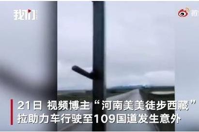 警方认定22岁徒步西藏遇难女孩死因,具体是什么情况?