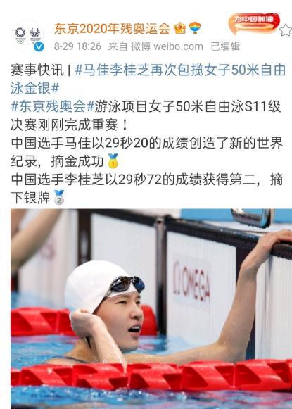 马佳李桂芝重赛依然包揽金银牌,恭喜中国队!