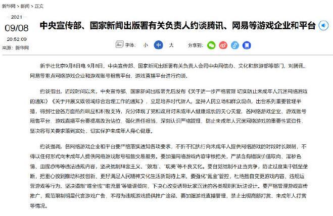 最新!中央宣传部约谈腾讯网易等游戏企业