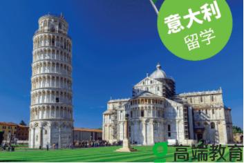 2020年意大利留学须知哪些细节 意大利留学有哪些途径