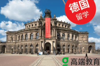 2020年德国留学须知哪些 德国留学之前需要准备什么