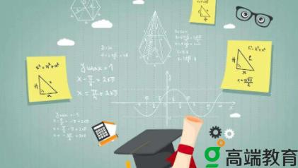 没有初中基础能学高中数学吗 如何零基础学好高中数学