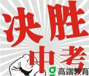 2021年北京中考自主招生模式详情 你是否符合要求