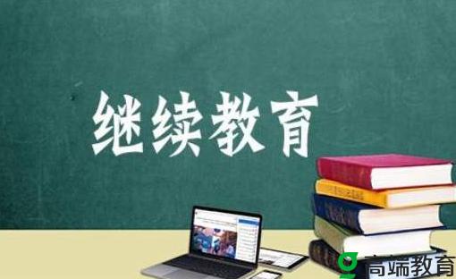 【华泰继续教育教育】优化改进 提高质量 开拓创新 完善不足