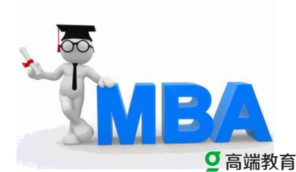MBA和EMBA各有什么特色 MBA和EMBA如何选择