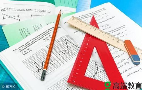掌握这几个高中数学学习方法能够让你的高中数学学习事半功倍