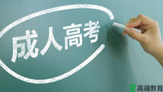 报考成人高考有什么条件?成人高考对考生有什么要求?