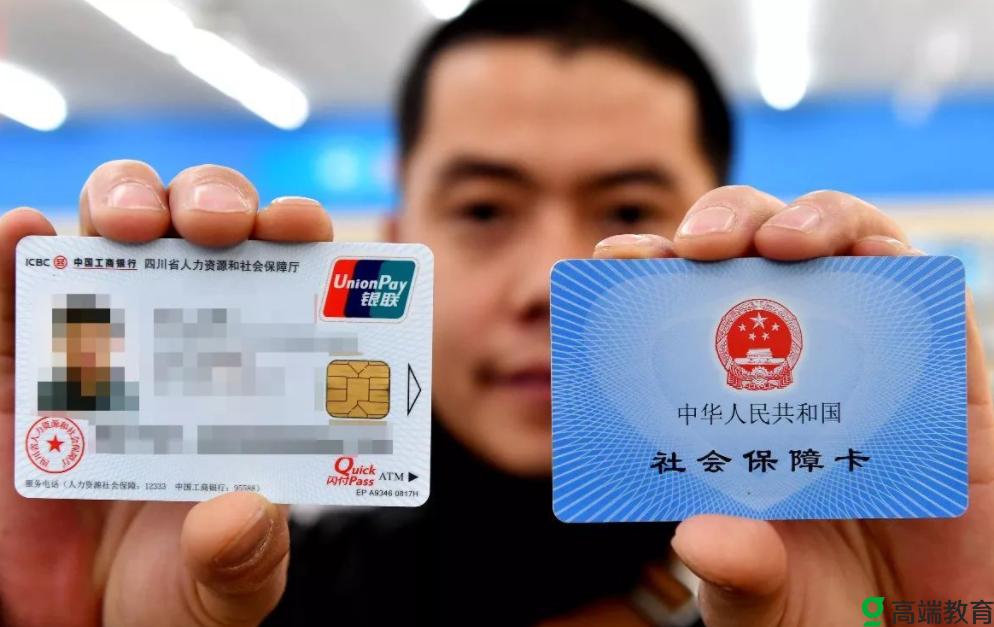 什么是社会保障卡?如何申请一张社会保障卡?