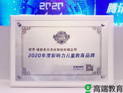 """恒信东方荣获腾讯""""回响中国""""教育盛典2020年度影响力儿童教育品牌"""