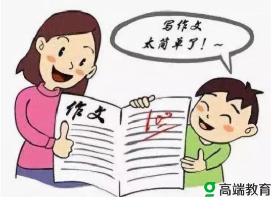 孩子语文作文写不好?分享几个提升孩子语文写作的技巧!