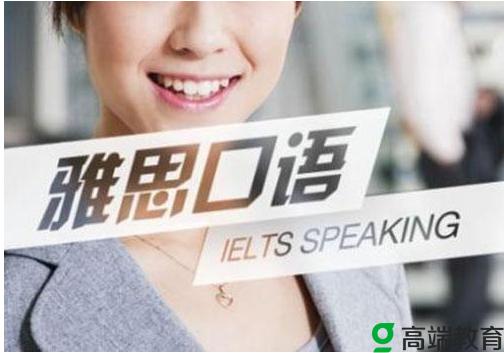 雅思口语要怎么练 雅思口语提高方法分享