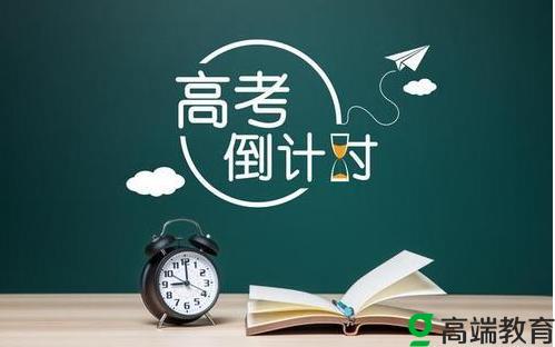 2021高考进入倒计时考生怎么高效利用 高考最高效的复习方法介绍