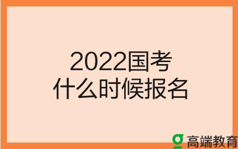 2022公考报名时间考试时间 2022年公考时间安排一览
