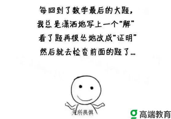 """北京考生:数学""""难哭了""""? 今年高考数学难度不同以往?"""