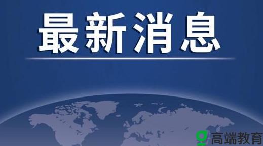 2021辽宁省高考成绩什么时候出?2021辽宁省高考成绩发布时间确定!