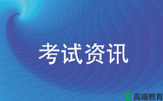 广东2022考研报名最新通知发布 广东2022考研报名最新通知详情
