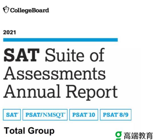 2021年SAT全球成绩报告出炉! 2021年SAT全球成绩有什么变化?