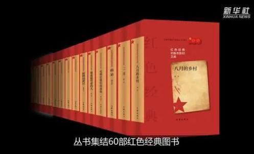 《红色经典初版本影印文库》新书发布会:梳理百年中国文学辉煌历程
