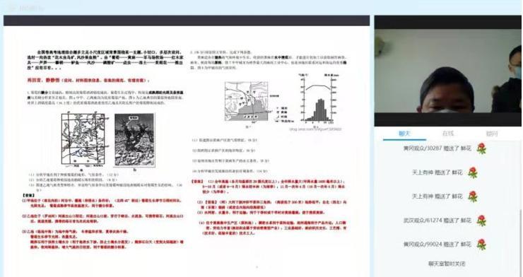 黄冈中学线上教学:教育信息化建设按下加速键