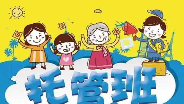 北京暑期托管服务7月19日开始分两期 学校不得动员学生不参加
