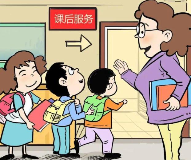 北京课后服务结束时间调至18时 暑期托管服务7月19日开始