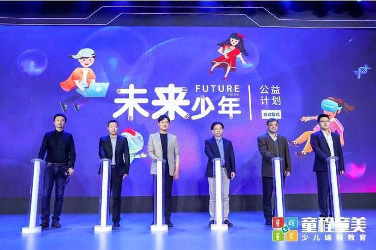 """定义科技素质新赛道:童程童美启动""""未来少年""""招募计划"""