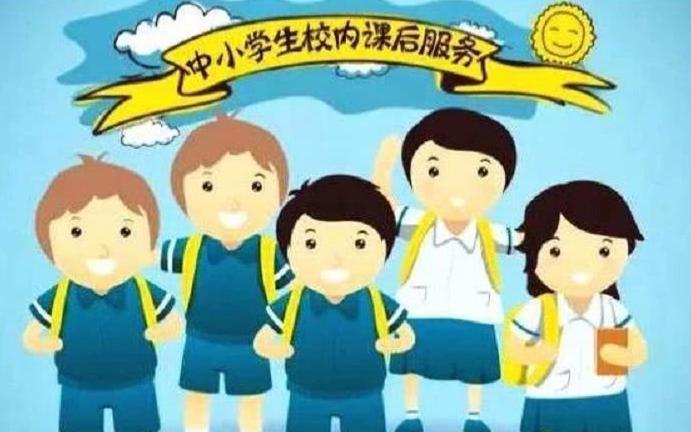 中小学全部提供课后服务 每周5天每天至少2小时