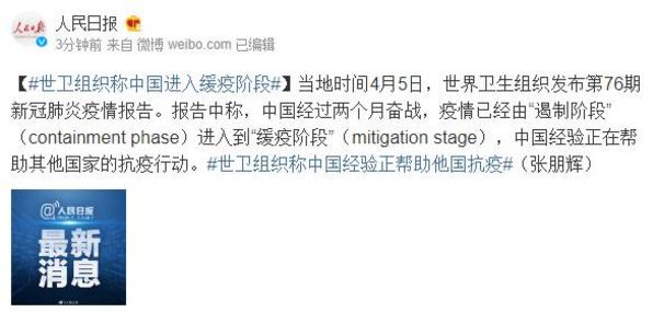 """世卫组织:中国疫情由""""遏制阶段""""进入""""缓疫阶段"""""""