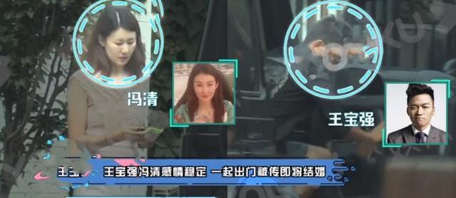 王宝强和女友冯清同框现身,疑好事将近